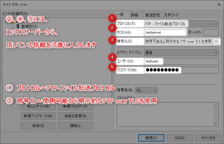 【アフィンガー5】モバイル表示速度スコアが30アップした3つの方法 14 filezillaインストール