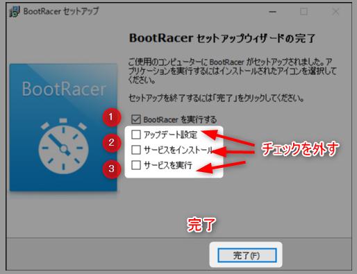 【bootracer日本語版】使い方を画像多めに解説 15 BootRacerインストール