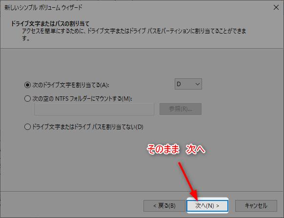 【古いPCをSSD換装&Win10(64bit)インストール】起動時間74.5秒も短縮 15 Dドライブ作成