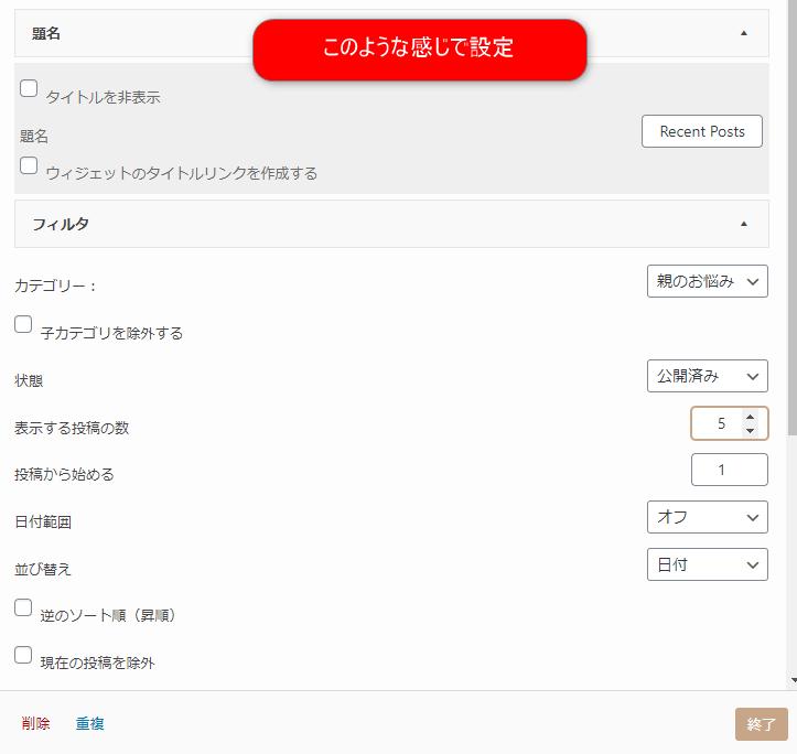 【Luxeritasルクセリタス】カテゴリーページの作り方(2パターン) 15 category post 設定1