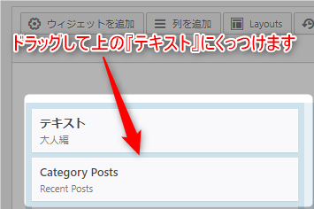【Luxeritasルクセリタス】カテゴリーページの作り方(2パターン) 16.5 列を結合