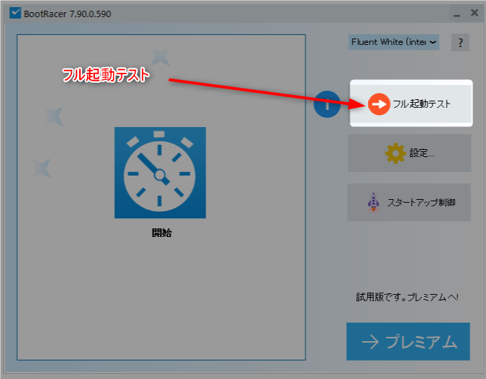 【bootracer日本語版】使い方を画像多めに解説 16 BootRacer起動