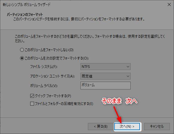 【古いPCをSSD換装&Win10(64bit)インストール】起動時間74.5秒も短縮 16 Dドライブ作成