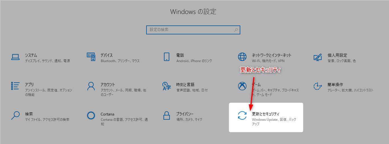 【古いPCをSSD換装&Win10(64bit)インストール】起動時間74.5秒も短縮 16 Windows Update 1