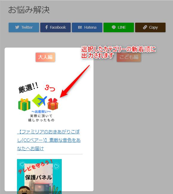 【Luxeritasルクセリタス】カテゴリーページの作り方(2パターン) 17 テスト表示2
