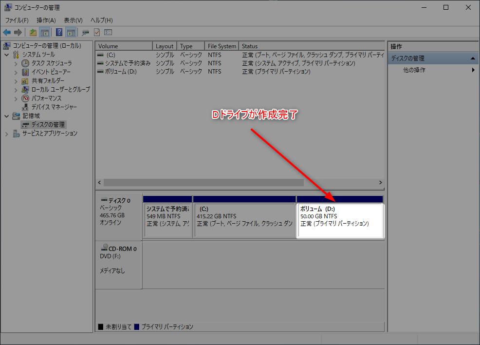 【古いPCをSSD換装&Win10(64bit)インストール】起動時間74.5秒も短縮 18 Dドライブ作成