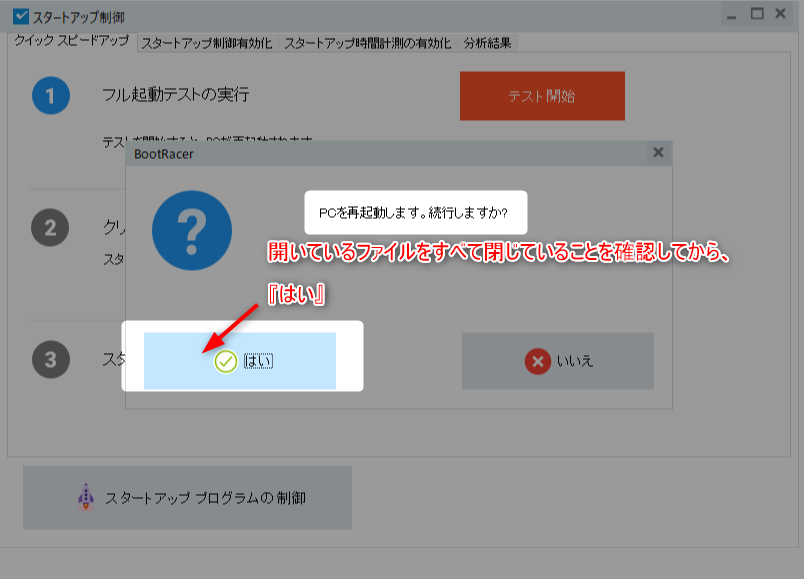 【bootracer日本語版】使い方を画像多めに解説 19 BootRacer起動