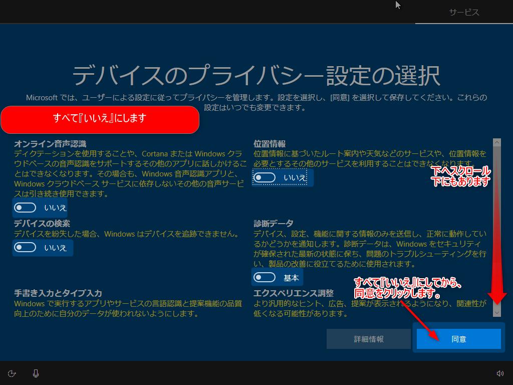 【古いPCをSSD換装&Win10(64bit)インストール】起動時間74.5秒も短縮 19 Win10クリーンインストール