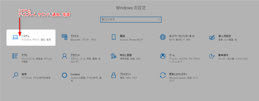 【windows10】スリープにならないようにする設定方法 1 スリープの時間設定 1024x400