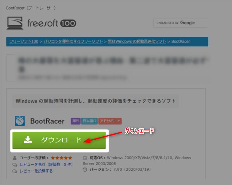 【bootracer日本語版】使い方を画像多めに解説 1 BootRacerダウンロード