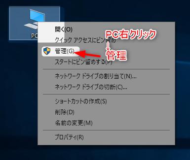 【古いPCをSSD換装&Win10(64bit)インストール】起動時間74.5秒も短縮 1 Dドライブ作成