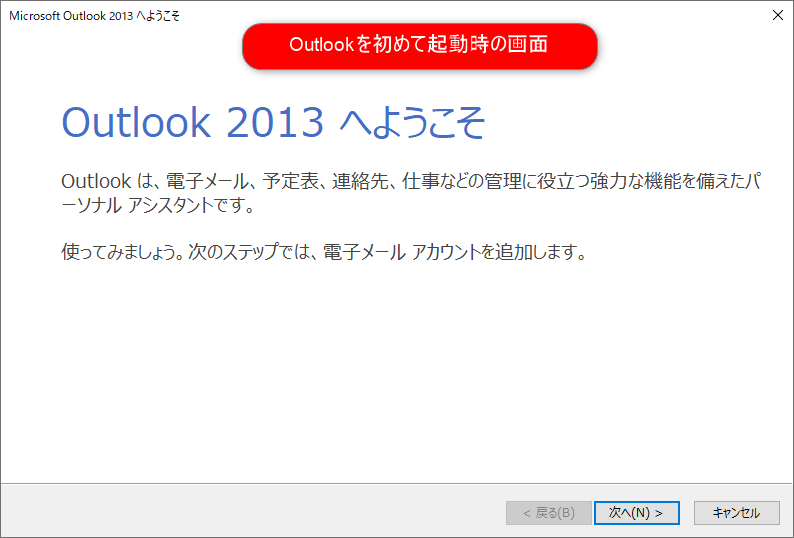 【Outlook2013】Gmail設定できない方必見!手順をまとめたよ 1 Outlook起動画面(初回)