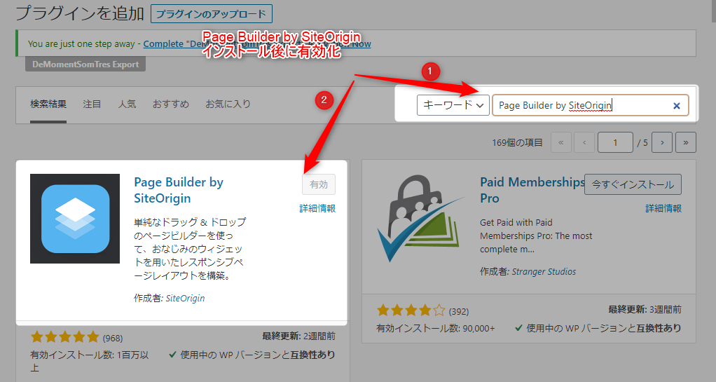 【Luxeritasルクセリタス】カテゴリーページの作り方(2パターン) 1 Page Builder by SiteOriginインストール
