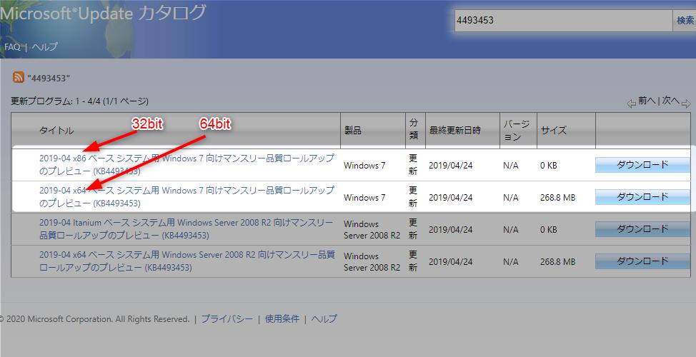 【エクセル】『KB4493453』Windows7の令和変換の修正パッチはこれ! 1 WIN7エクセル令和修正パッチ