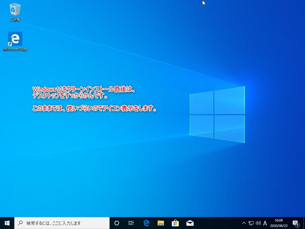 【古いPCをSSD換装&Win10(64bit)インストール】起動時間74.5秒も短縮 1 Win10インストール直後の設定