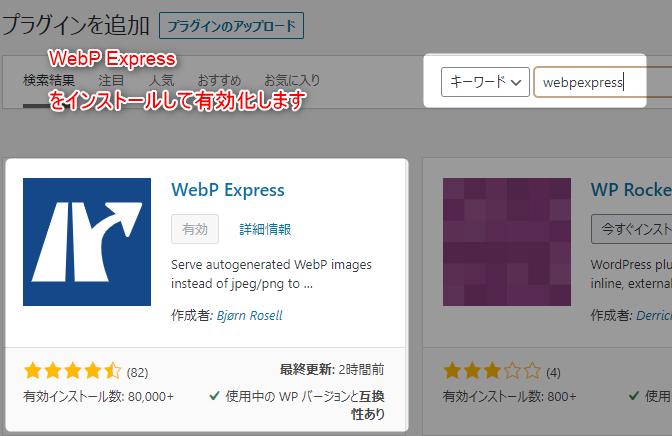 【アフィンガー5】モバイル表示速度スコアが30アップした3つの方法 1 webp express