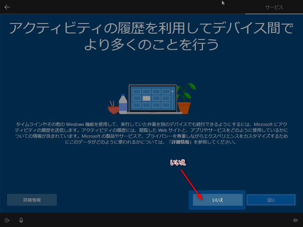 【古いPCをSSD換装&Win10(64bit)インストール】起動時間74.5秒も短縮 20 Win10クリーンインストール