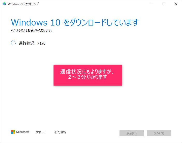 【古いPCをSSD換装&Win10(64bit)インストール】起動時間74.5秒も短縮 20 win10インストールディスク作成