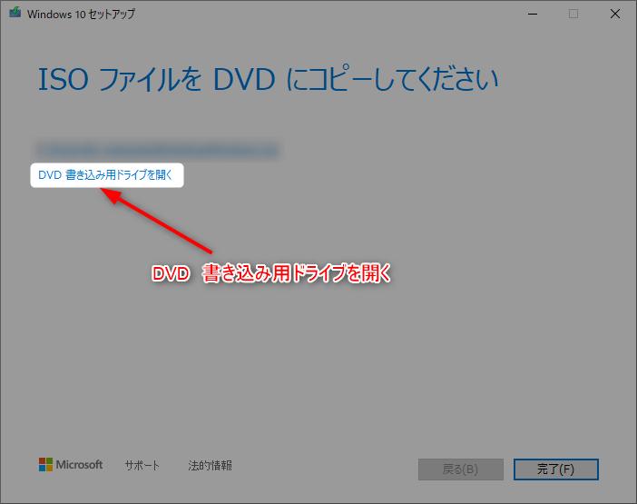 【古いPCをSSD換装&Win10(64bit)インストール】起動時間74.5秒も短縮 23 win10インストールディスク作成