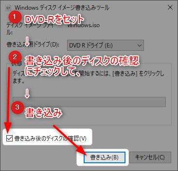 【古いPCをSSD換装&Win10(64bit)インストール】起動時間74.5秒も短縮 24 win10インストールディスク作成