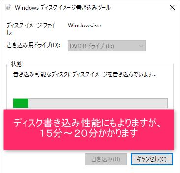 【古いPCをSSD換装&Win10(64bit)インストール】起動時間74.5秒も短縮 25 win10インストールディスク作成