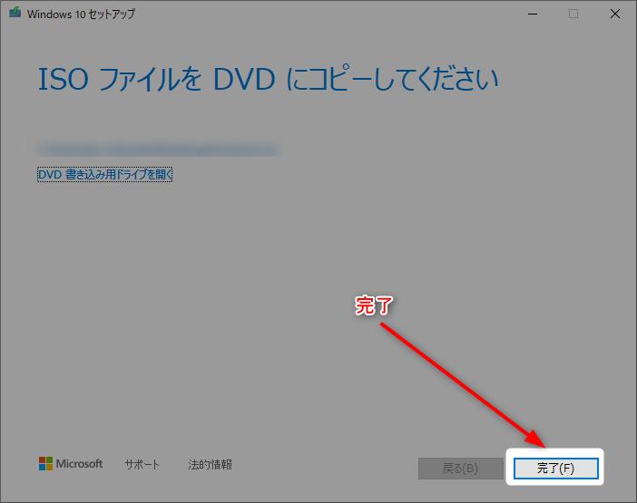 【古いPCをSSD換装&Win10(64bit)インストール】起動時間74.5秒も短縮 26 win10インストールディスク作成