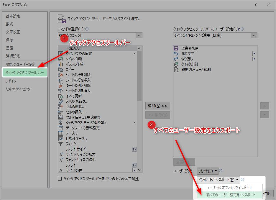【エクセル・ワード】クイックアクセスツールバー設定の移行方法 2 エクセル設定エクスポート