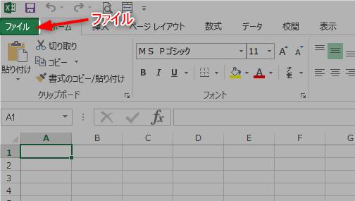 【5分で完了】エクセル2013インストール直後にすべき初期設定4選+α 2 スタート画面非表示