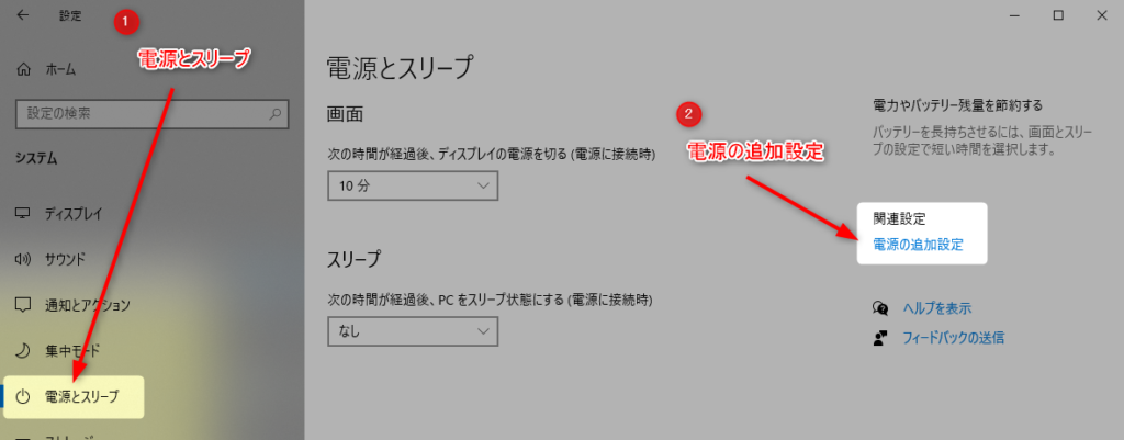 【windows10】スリープにならないようにする設定方法 2 スリープの設定 1024x401