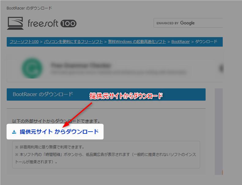 【bootracer日本語版】使い方を画像多めに解説 2 BootRacerダウンロード