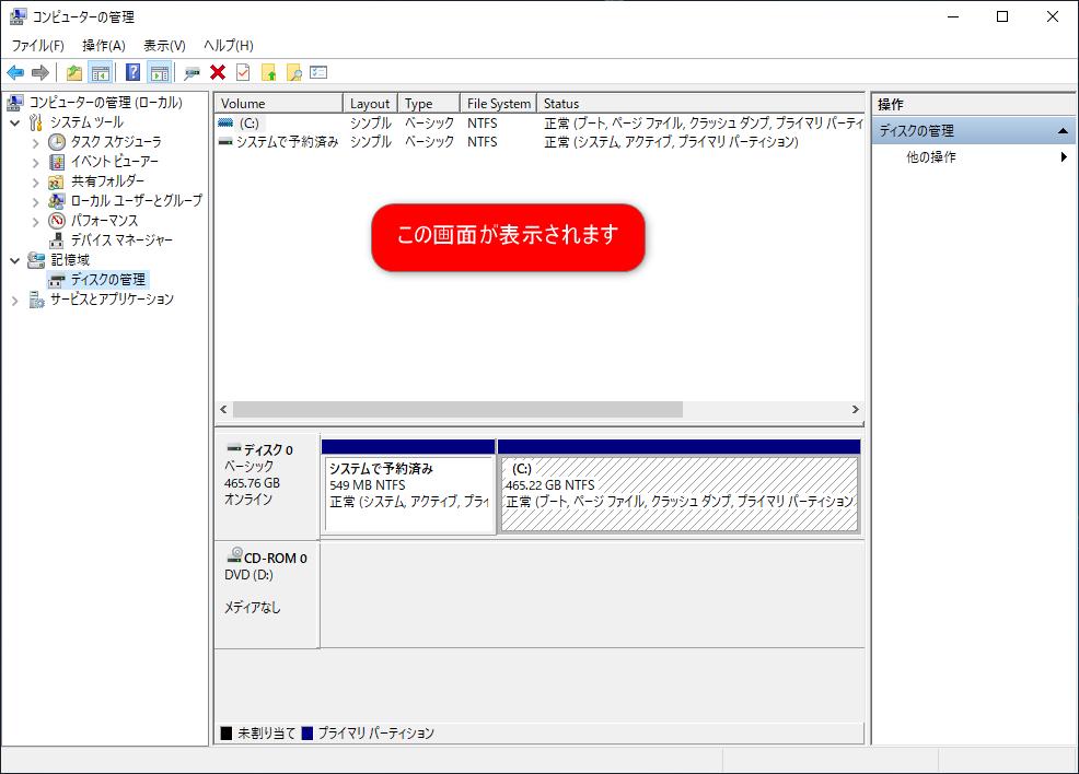 【古いPCをSSD換装&Win10(64bit)インストール】起動時間74.5秒も短縮 2 Dドライブ作成