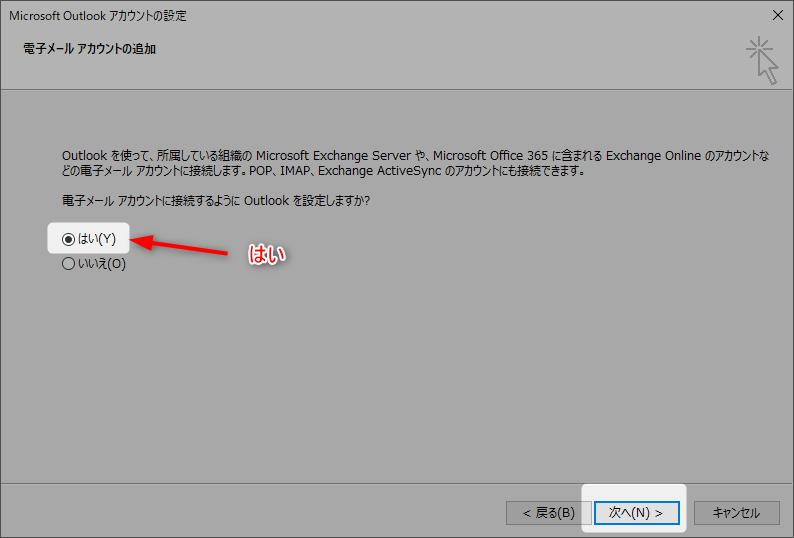 【Outlook2013】Gmail設定できない方必見!手順をまとめたよ 2 Outlook設定