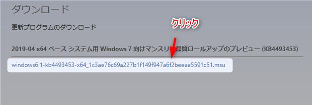 【エクセル】『KB4493453』Windows7の令和変換の修正パッチはこれ! 2 WIN7エクセル令和修正パッチ