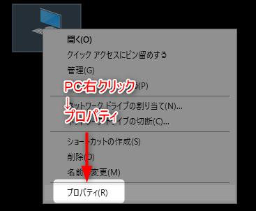 【古いPCをSSD換装&Win10(64bit)インストール】起動時間74.5秒も短縮 30 ライセンス認証方法