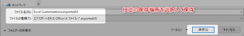 【エクセル・ワード】クイックアクセスツールバー設定の移行方法 3 エクセル設定エクスポート