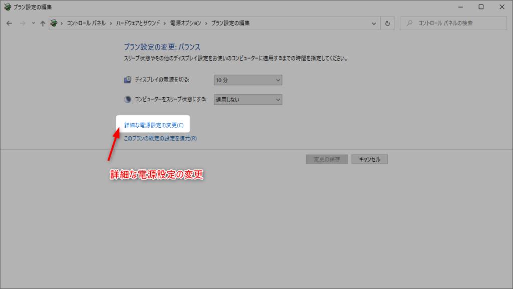 【windows10】スリープにならないようにする設定方法 3 スリープ設定 1024x577