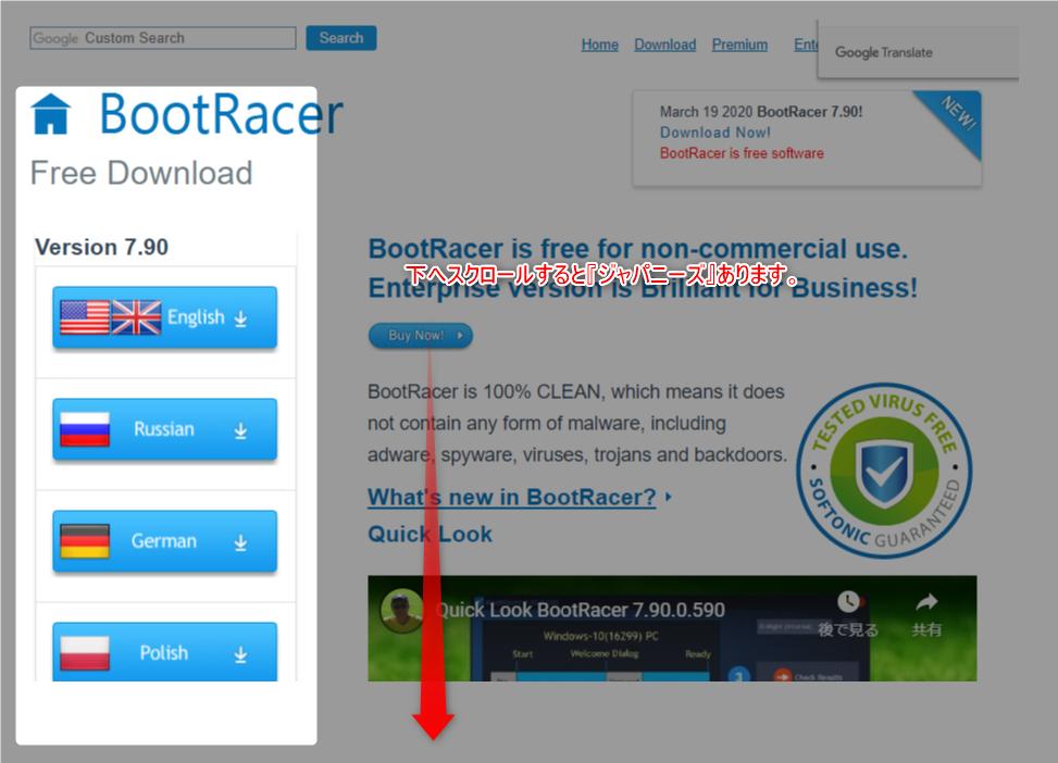 【bootracer日本語版】使い方を画像多めに解説 3 BootRacerダウンロード