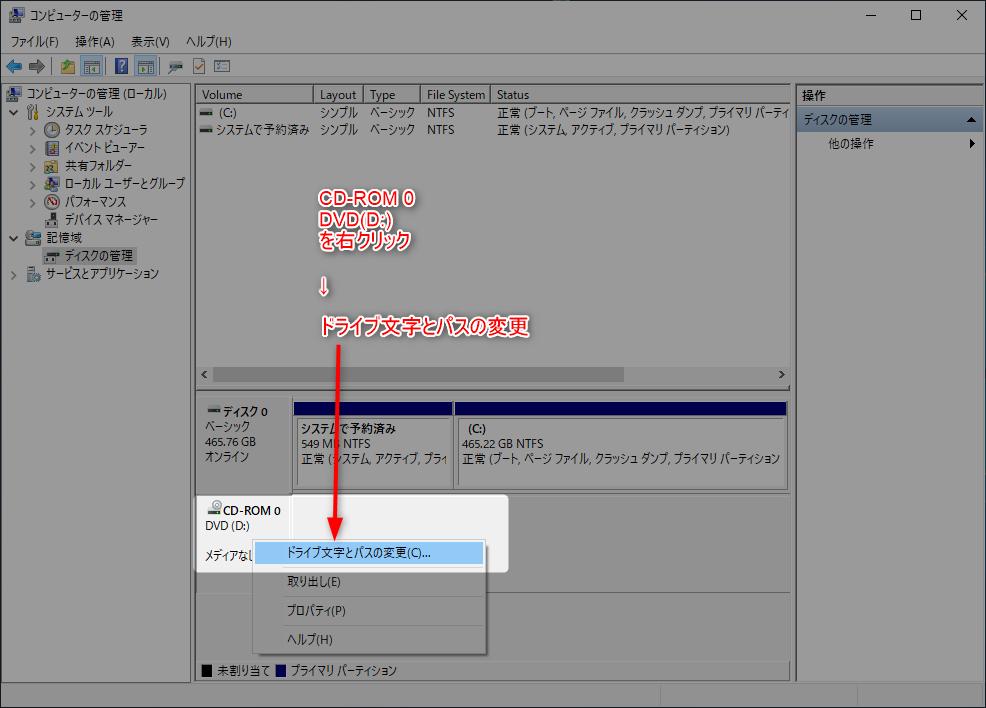 【古いPCをSSD換装&Win10(64bit)インストール】起動時間74.5秒も短縮 3 Dドライブ作成