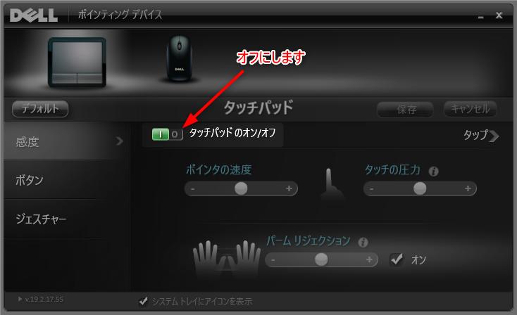 【古いPCをSSD換装&Win10(64bit)インストール】起動時間74.5秒も短縮 3 DELL LATITUDE タッチパッドオフ