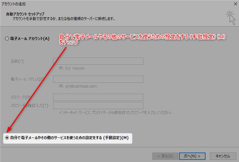 【Outlook2013】Gmail設定できない方必見!手順をまとめたよ 3 Outlook設定