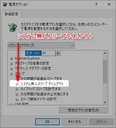 【windows10】スリープにならないようにする設定方法 4 システム無人スリープタイムアウト設定