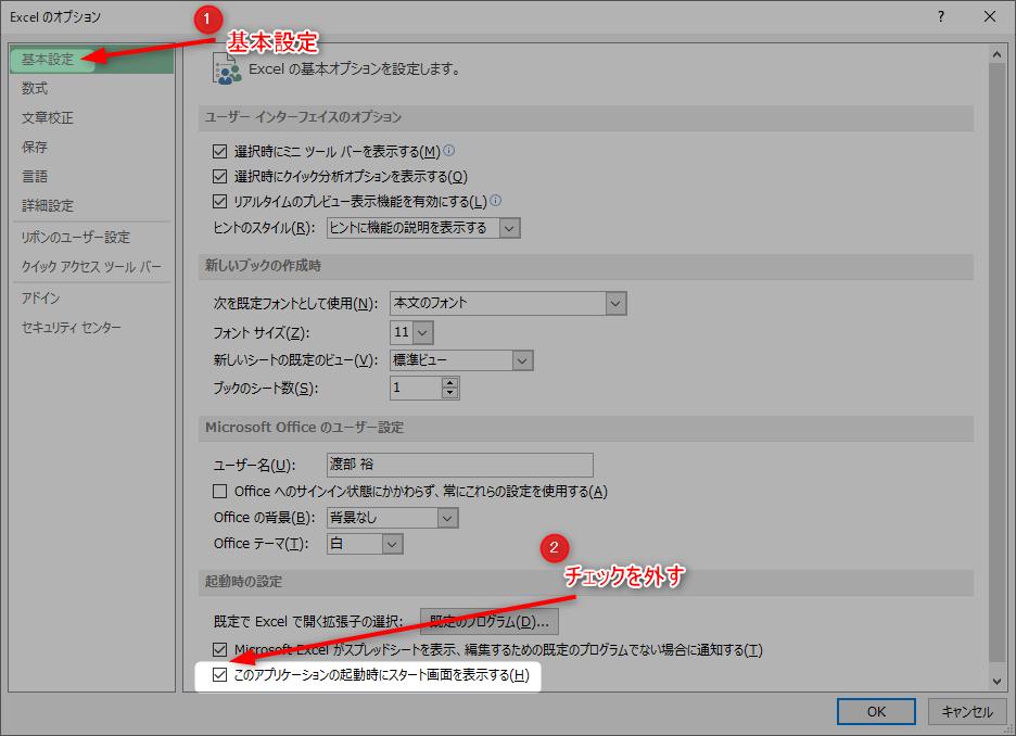 【5分で完了】エクセル2013インストール直後にすべき初期設定4選+α 4 スタート画面非表示