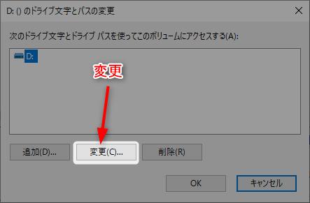 【古いPCをSSD換装&Win10(64bit)インストール】起動時間74.5秒も短縮 4 Dドライブ作成