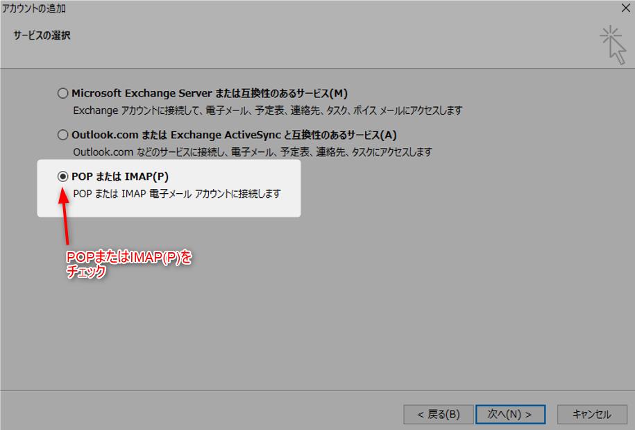 【Outlook2013】Gmail設定できない方必見!手順をまとめたよ 4 Outlookの設定