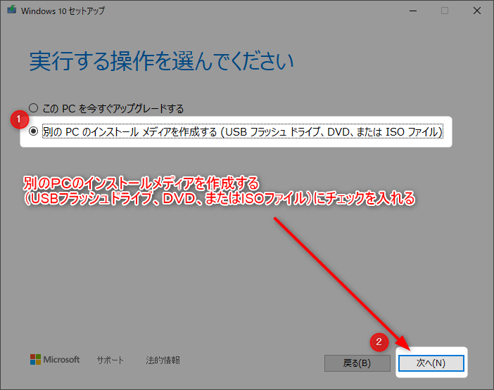 【古いPCをSSD換装&Win10(64bit)インストール】起動時間74.5秒も短縮 4 WIN10インストールディスク作成