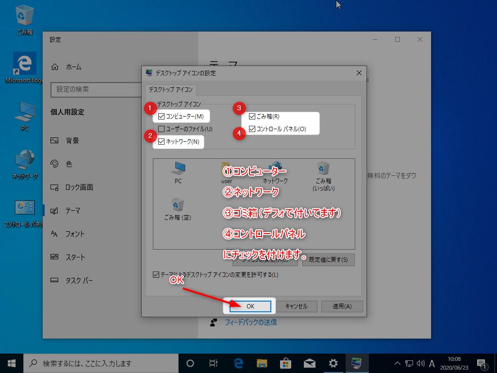【古いPCをSSD換装&Win10(64bit)インストール】起動時間74.5秒も短縮 4 Win10インストール直後の設定