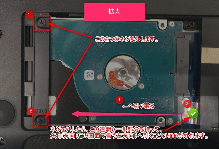 【古いPCをSSD換装&Win10(64bit)インストール】起動時間74.5秒も短縮 4 ssd交換