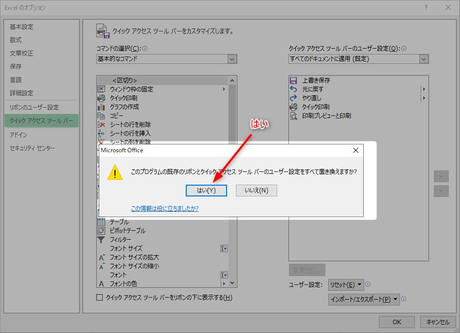 【エクセル・ワード】クイックアクセスツールバー設定の移行方法 5 エクセル設定インポート