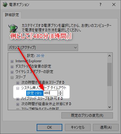 【windows10】スリープにならないようにする設定方法 5 システム無人スリープタイムアウト時間設定