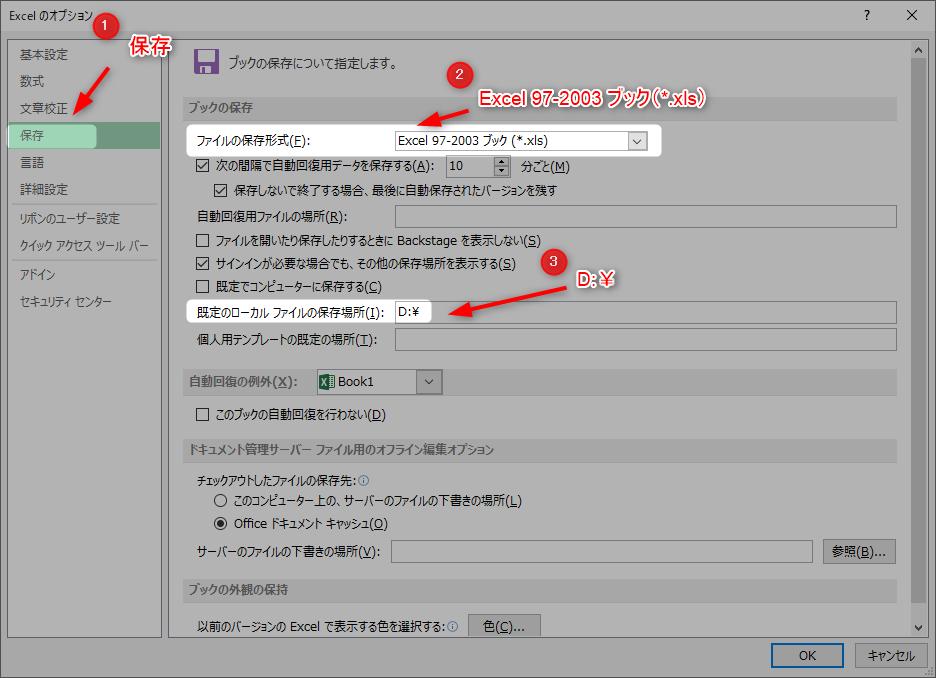 【5分で完了】エクセル2013インストール直後にすべき初期設定4選+α 5 デフォルト保存場所 1
